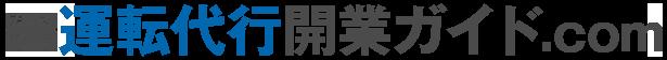 運転代行開業ガイド.com
