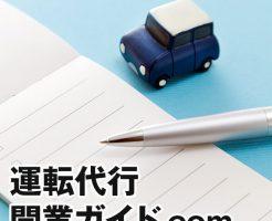 サムネイル「運転代行開業ガイド.com」