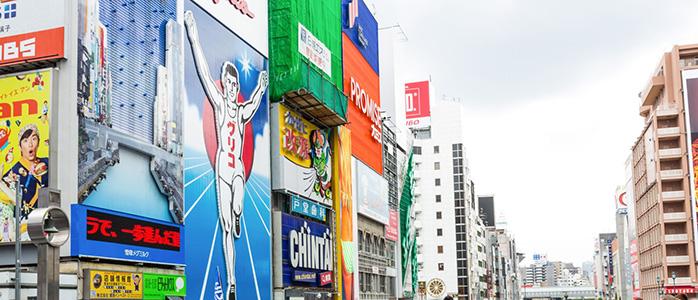 大阪市中央区にある道頓堀の様子