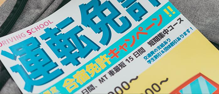 合宿免許キャンペーンのチラシ