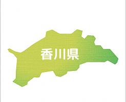 サムネイル「香川県」
