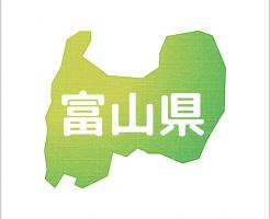 サムネイル「富山県」