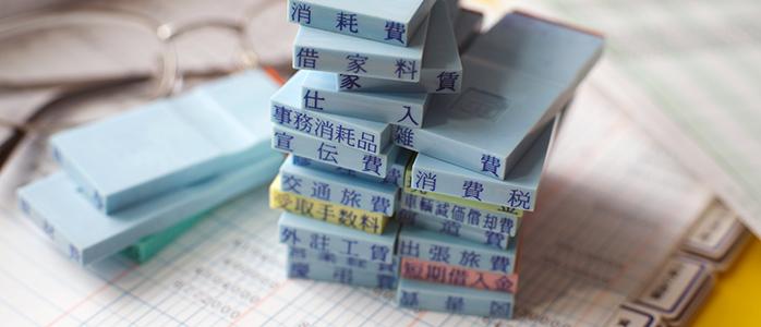 勘定科目ごとに分かれている複数のゴム印