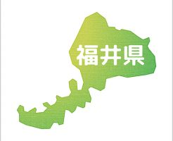 サムネイル「福井県」
