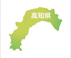 サムネイル「高知県」