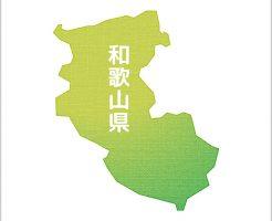 サムネイル「和歌山県」