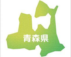 サムネイル「青森県」