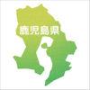 サムネイル「鹿児島県」